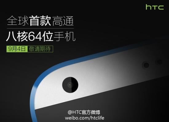 HTC confirma que Desire 820 será o primeiro smartphone octa-core 64 bits do mundo 1