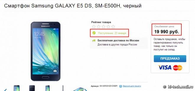 Galaxy E5 aparece em site pelo valor de €275 com lançamento para 23 de Janeiro 1